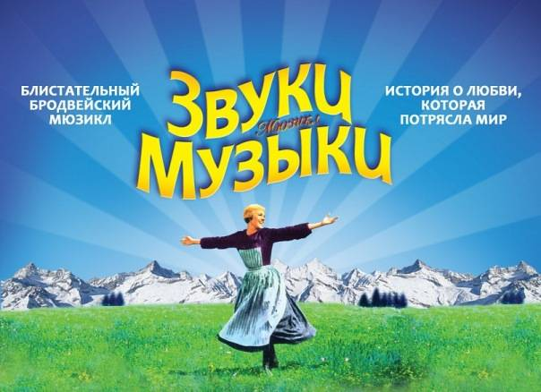 2010 Moskau Sound of Music
